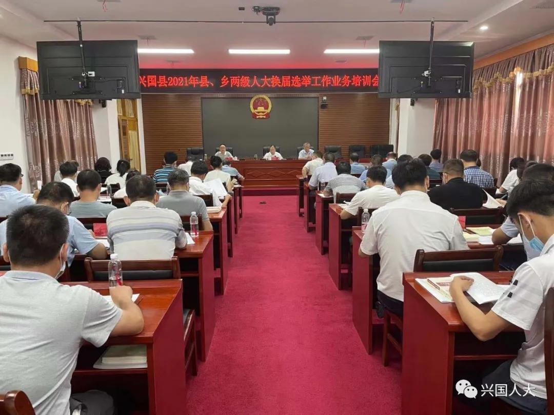 兴国县2021年县、乡两级人大换届选举工作业务培训会召开