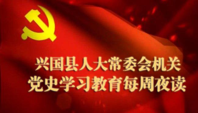 县人大常委会机关开展党史学习教育每周夜读